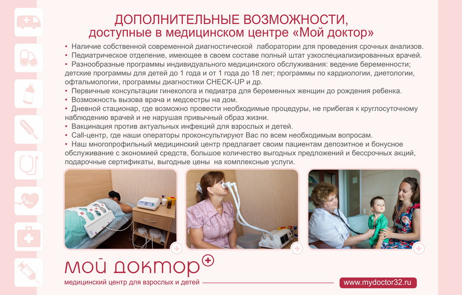 медцентр мой доктор брянск