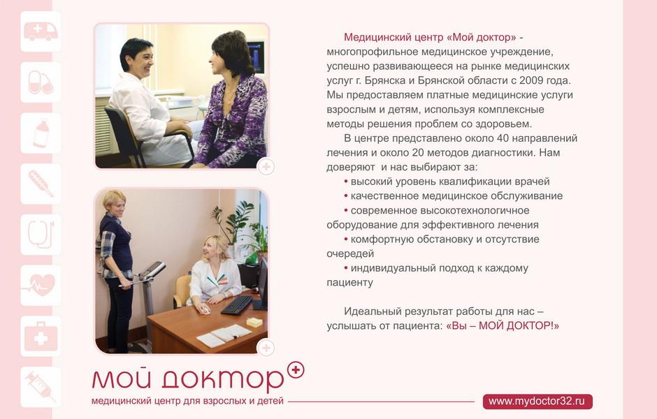 клиника мой доктор в брянске официальный