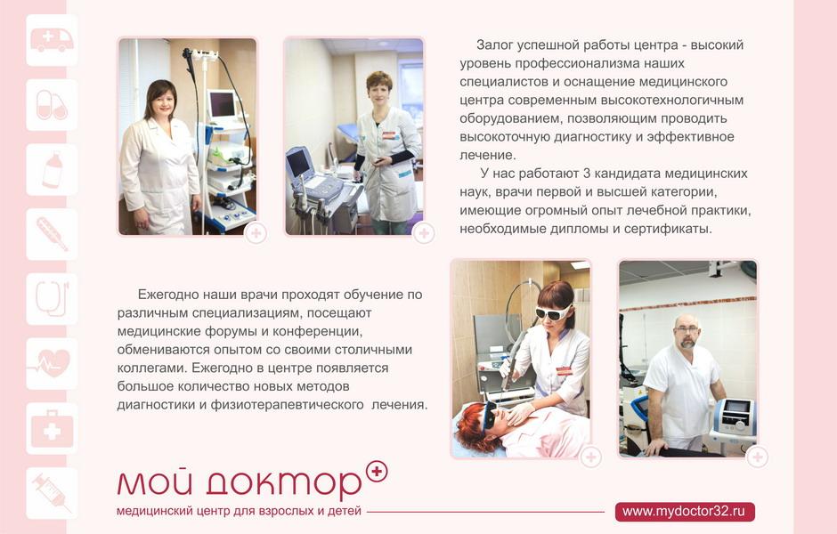 клиника мой доктор в брянске вакансии