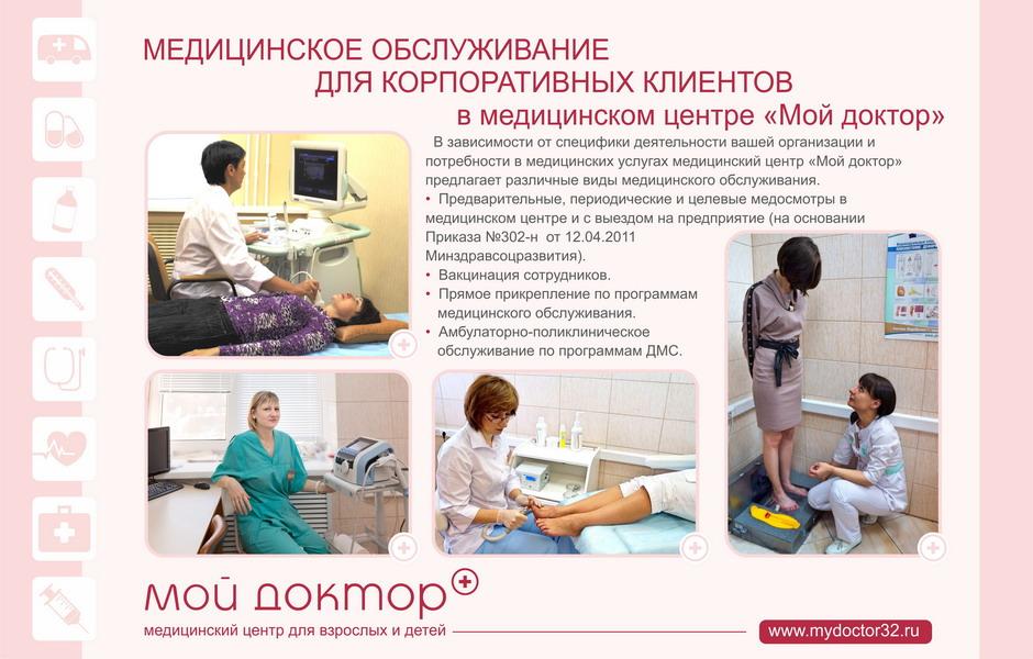 клиника мой доктор в брянске адрес