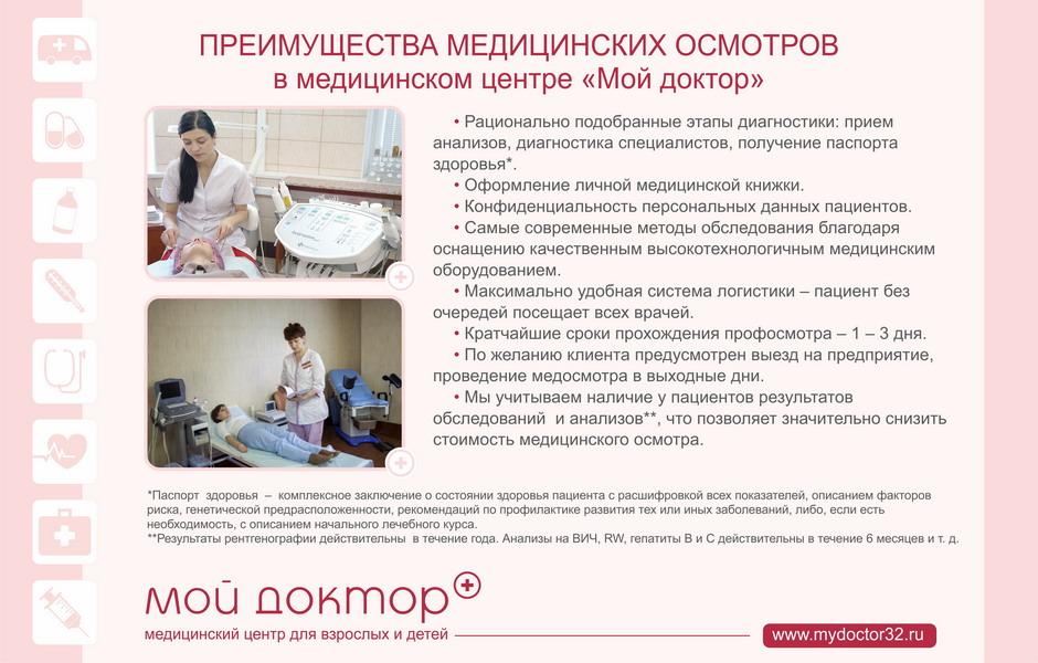 клиника мой доктор в брянске врачи